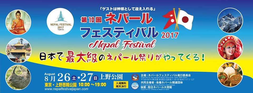 10th Nepal Festival kicks off in Japan - Tourism Mail